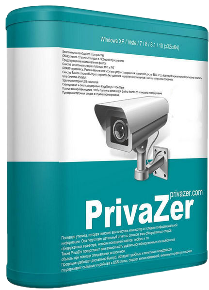 PrivaZer 3.0.59 [Donors version] (2018) РС