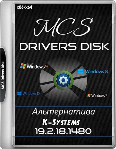 MCS Drivers Disk 19.2.18.1480 (2019) | PC
