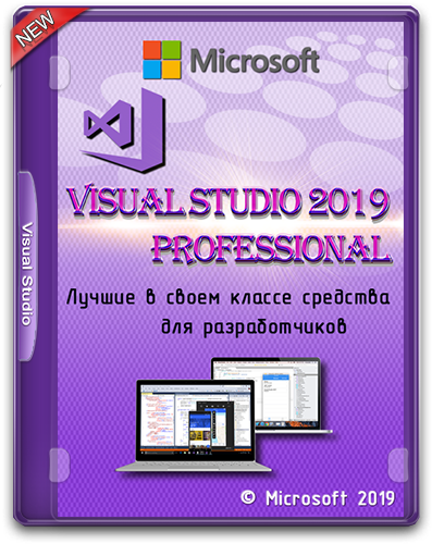 Microsoft Visual Studio 2019 Professional (2019) РС (Offline Cache, Unofficial)