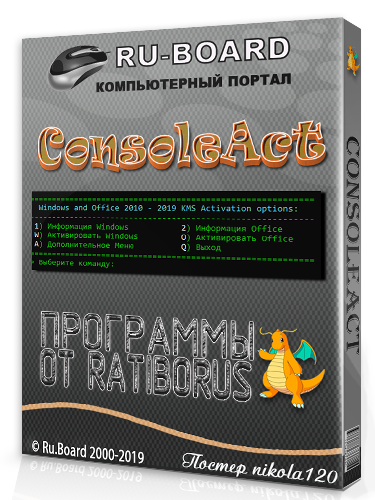 ConsoleAct 2.5 (2019) PC | Portable